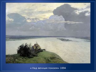 « Берёзовая роща» 1885-1889
