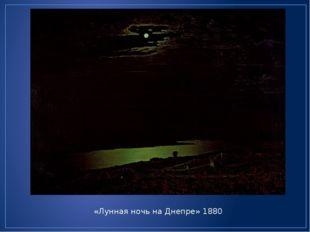 «Дарьяльское ущелье. Лунная ночь»1890-1895