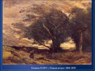 Камиль КОРО « Порыв ветра» 1860-1870