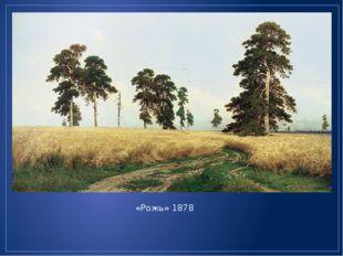 « Ручей в берёзовом лесу» 1883