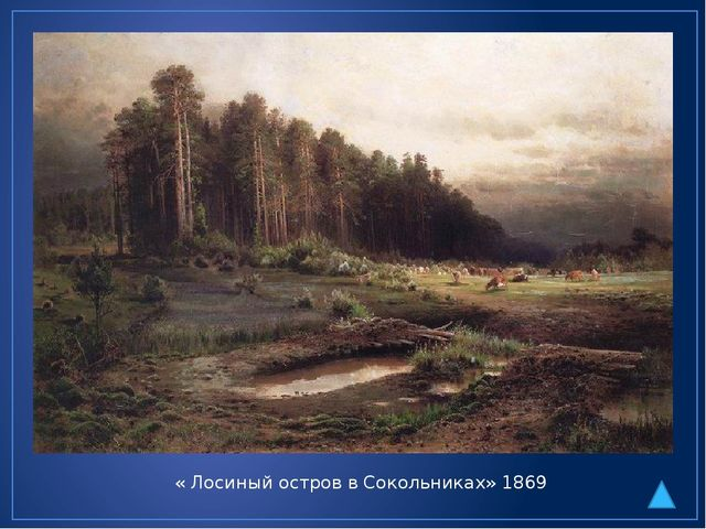«Вид Константинополя и Босфора» 1856.