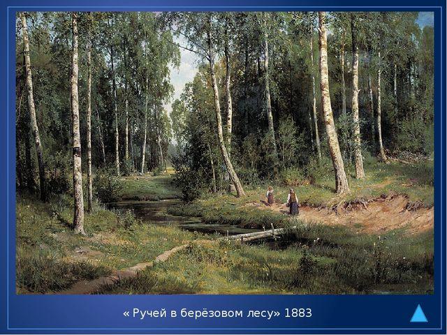 «Золотая осень» 1895