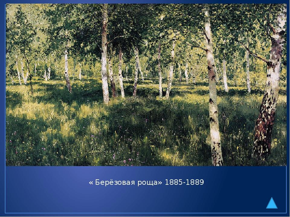 «Радуга» 1900-1905