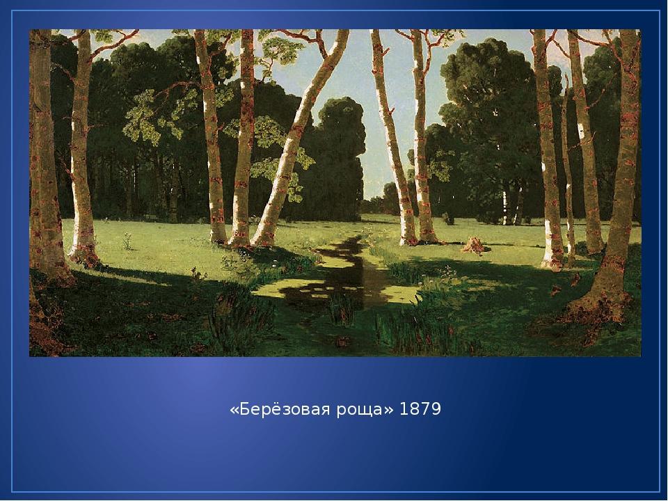 «Зимний пейзаж. Оттепель» 1890