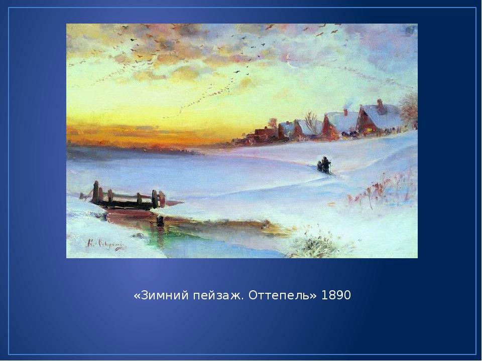 « Бриг « Меркурий» атакованный двумя турецкими кораблями» 1892