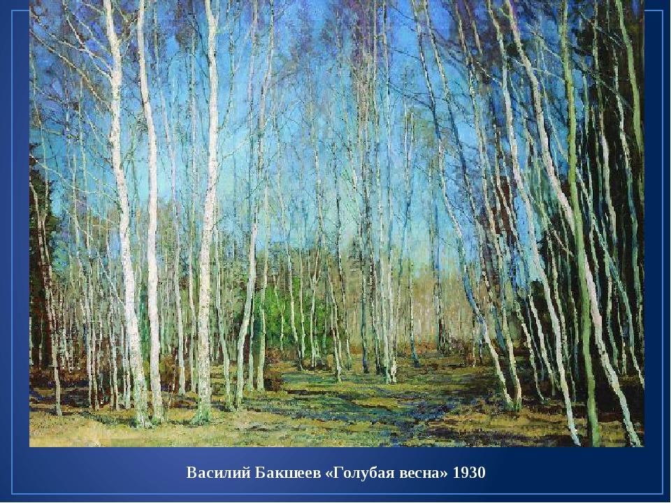 Василий Бакшеев «Голубая весна» 1930