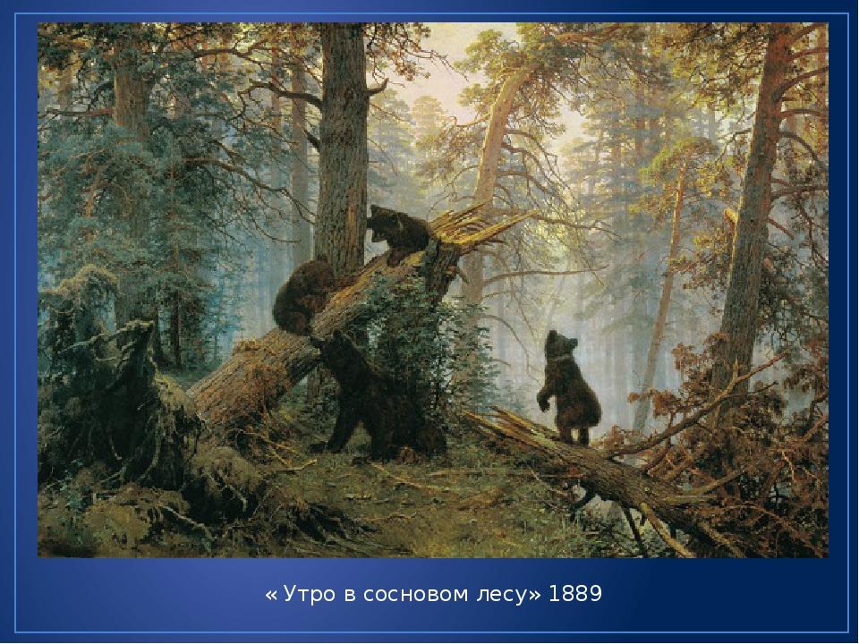 «Лесные дали» 1884