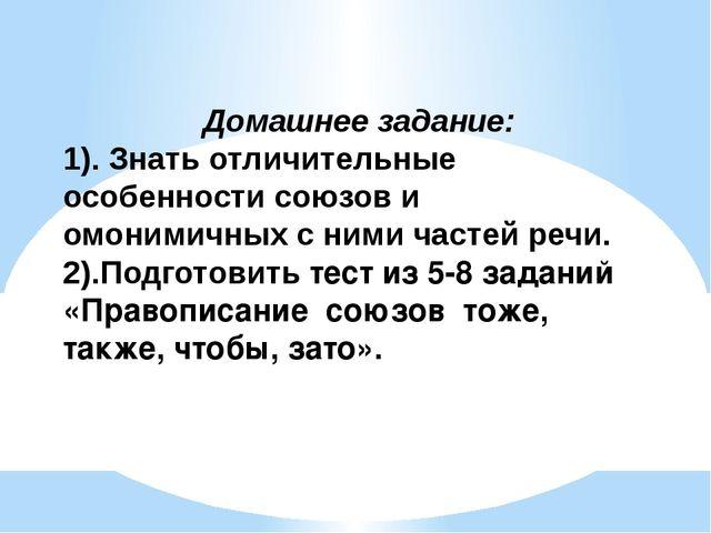 Домашнее задание: 1). Знать отличительные особенности союзов и омонимичных с...