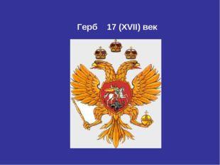 Герб 17 (XVII) век