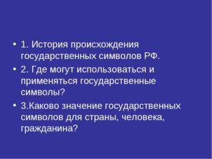1. История происхождения государственных символов РФ. 2. Где могут использова