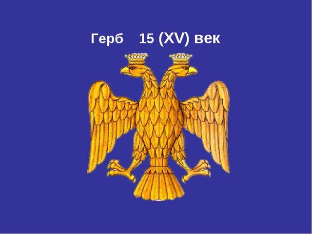 Герб 15 (XV) век
