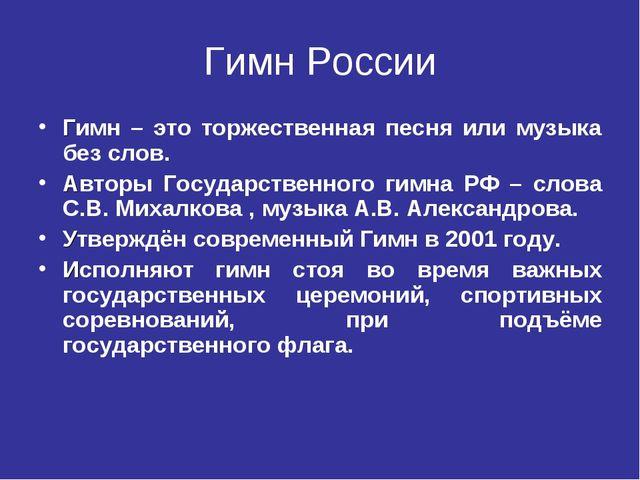 Гимн России Гимн – это торжественная песня или музыка без слов. Авторы Госуда...