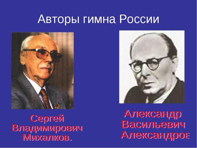 Авторы гимна России