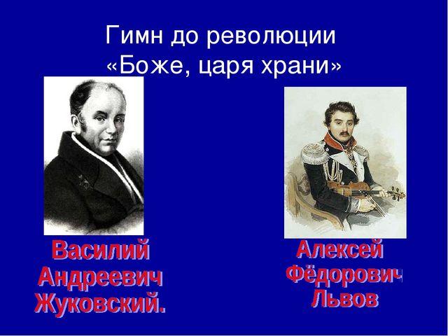 Гимн до революции «Боже, царя храни»