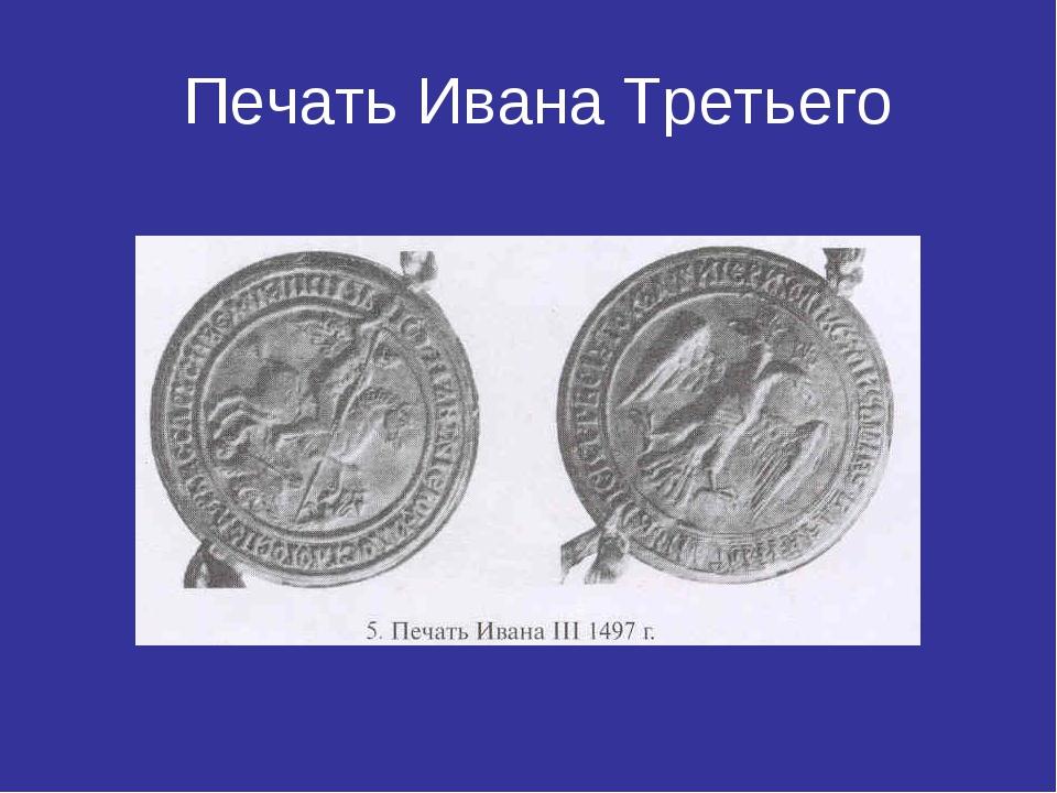 Печать Ивана Третьего