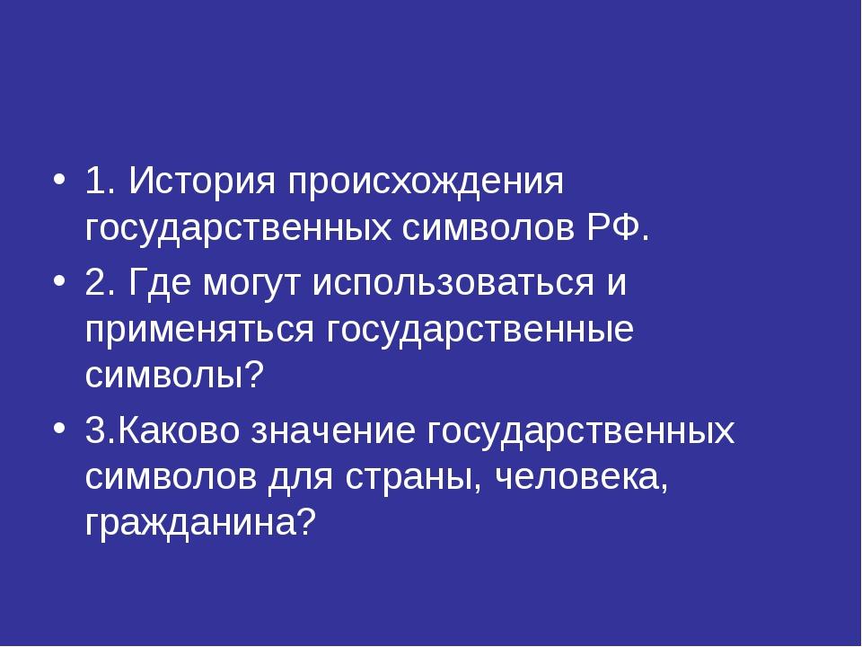 1. История происхождения государственных символов РФ. 2. Где могут использова...