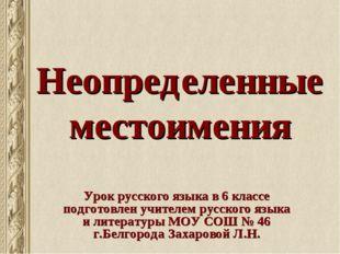 Неопределенные местоимения Урок русского языка в 6 классе подготовлен учителе
