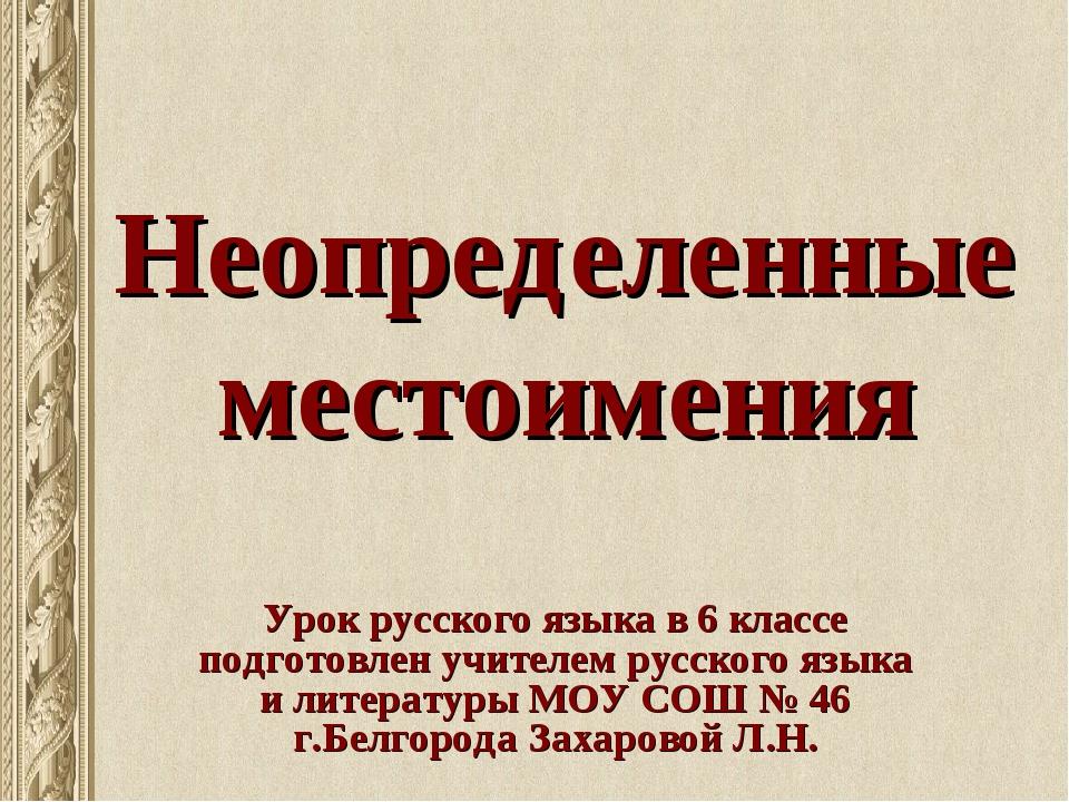 Неопределенные местоимения Урок русского языка в 6 классе подготовлен учителе...