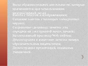 Работа с текстом и изображениями; Создание заметок с помощью электронных черн