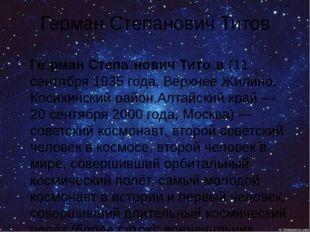 Герман Степанович Титов Ге́рман Степа́нович Тито́в(11 сентября1935года,Ве