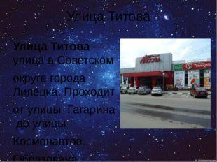 Улица Титова Улица Титова— улица вСоветском округегородаЛипецка. Проходит