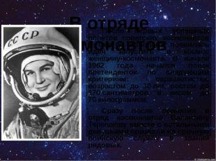 В отряде космонавтов После первых успешных полётов советских космонавтов у Се