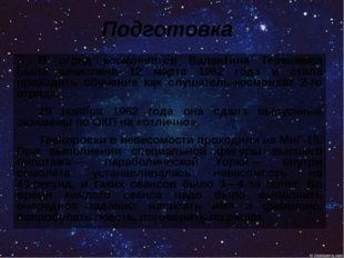 Подготовка В отряд космонавтов Валентина Терешкова была зачислена 12 марта 19