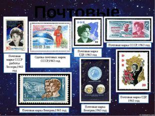 Почтовые марки Почтовая марка СССР работы Лесегри,1963 год Почтовая марка ССС