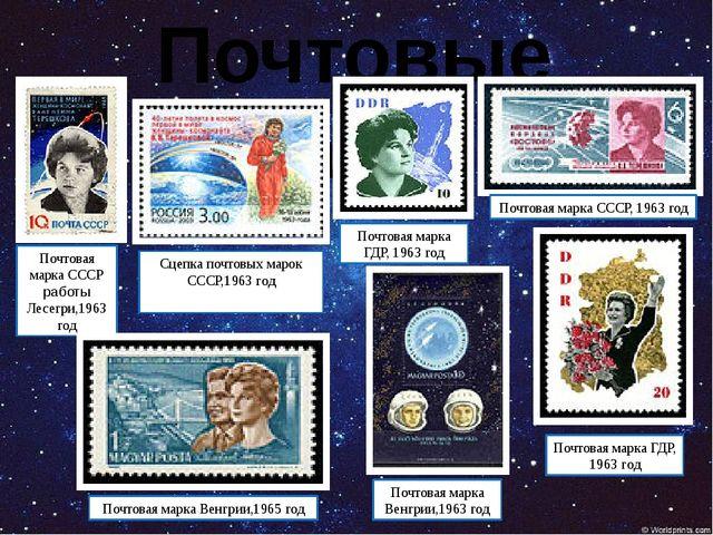 Почтовые марки Почтовая марка СССР работы Лесегри,1963 год Почтовая марка ССС...