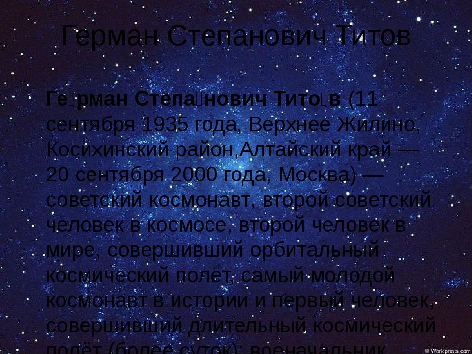 Герман Степанович Титов Ге́рман Степа́нович Тито́в(11 сентября1935года,Ве...