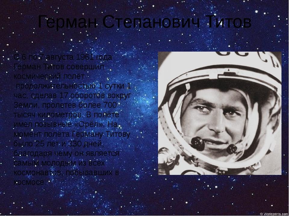 Герман Степанович Титов С6по7 августа1961 года Герман Титов совершилкосм...