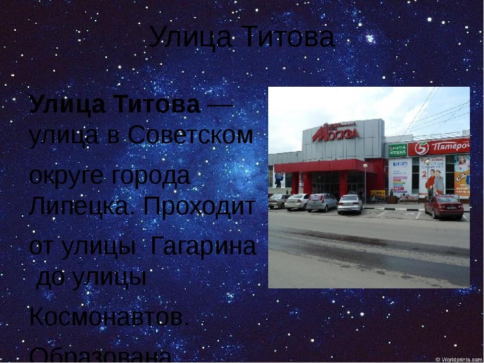 Улица Титова Улица Титова— улица вСоветском округегородаЛипецка. Проходит...