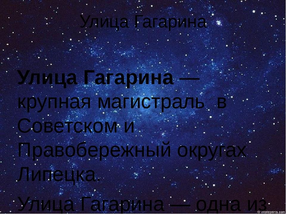 Улица Гагарина Улица Гагарина— крупная магистраль вСоветскомиПравобережны...
