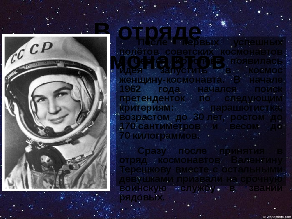 В отряде космонавтов После первых успешных полётов советских космонавтов у Се...