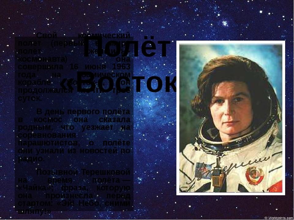 Полёт на «Востоке-6» Свой космический полёт (первый в мире полёт женщины-косм...