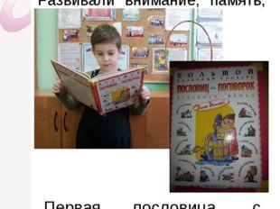 За время работы над проектом мы учились читать, пользовались словарём. Развив