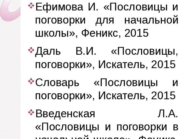 Ефимова И. «Пословицы и поговорки для начальной школы», Феникс, 2015 Даль В.И...