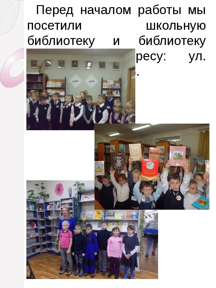 Перед началом работы мы посетили школьную библиотеку и библиотеку №110 по адр...
