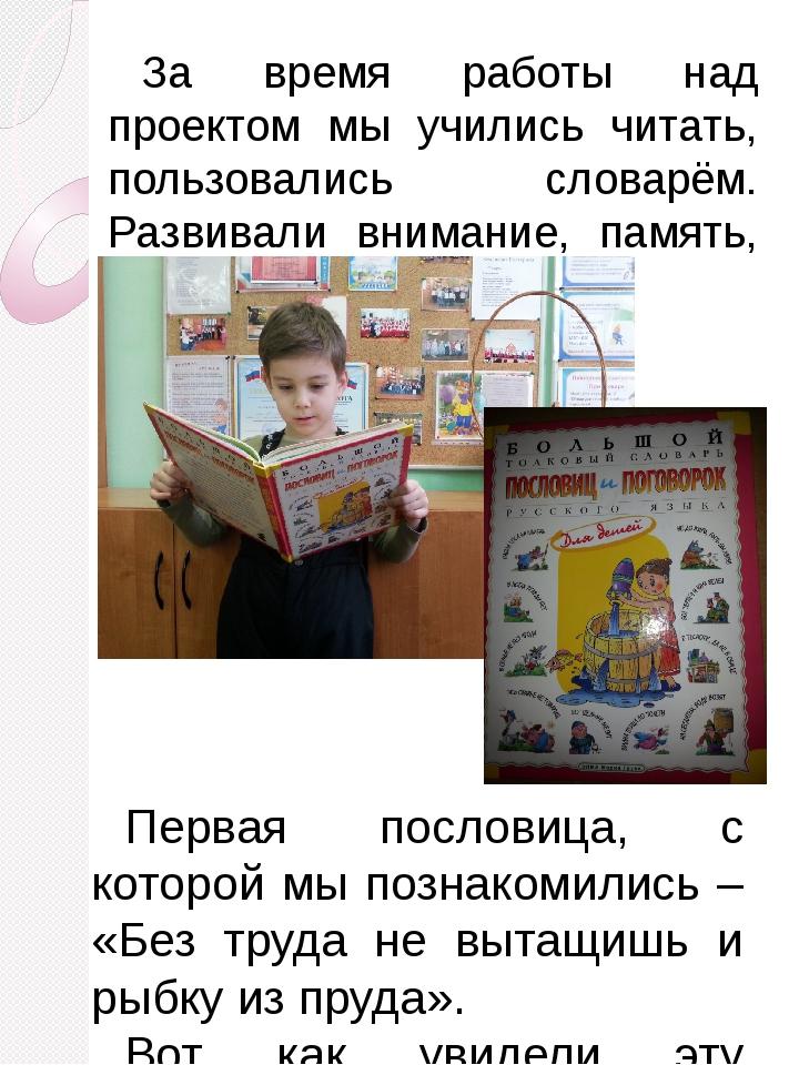 За время работы над проектом мы учились читать, пользовались словарём. Развив...