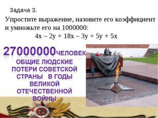 Задача 3. Упростите выражение, назовите его коэффициент и умножьте его на 100