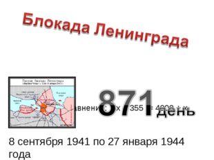 Задача 4. Решите уравнение: 6х – 355 = 4000 + х 8 сентября 1941 по 27 января