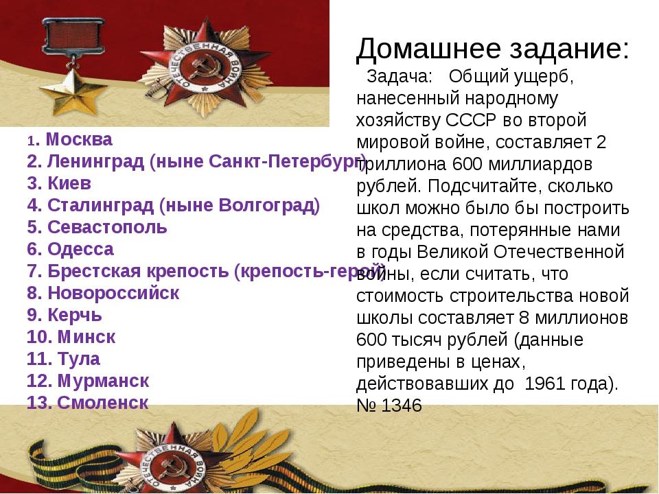 1. Москва 2. Ленинград (ныне Санкт-Петербург) 3. Киев 4. Сталинград (ныне Во...