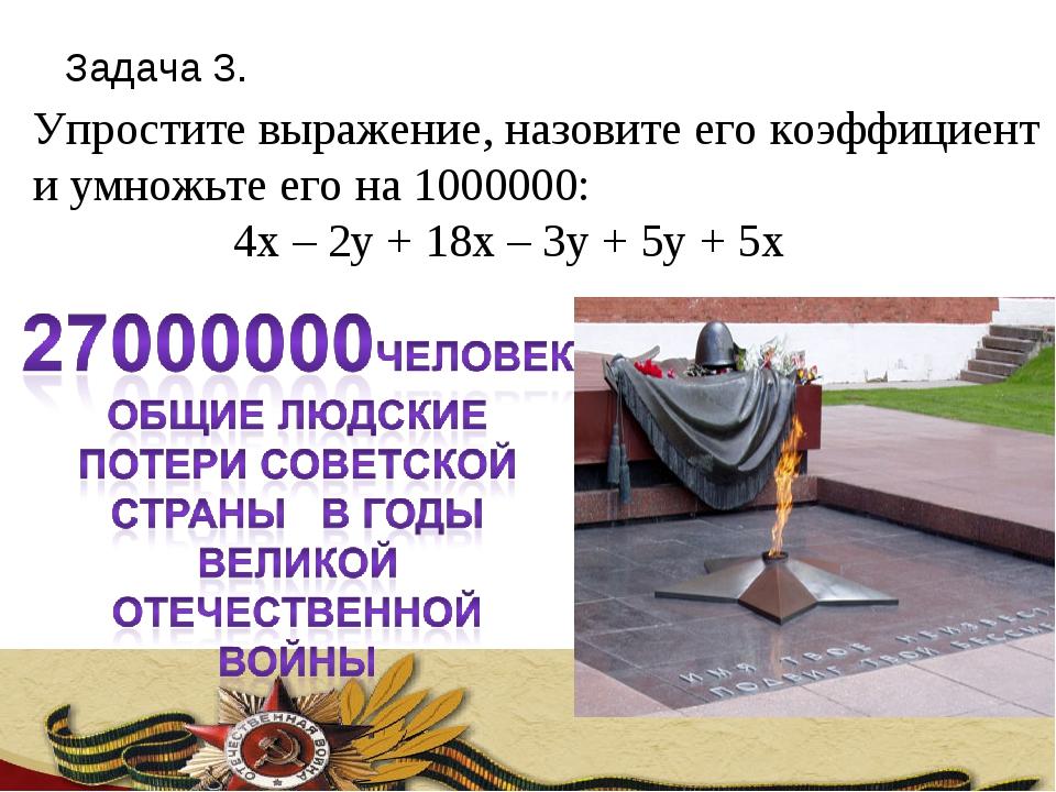 Задача 3. Упростите выражение, назовите его коэффициент и умножьте его на 100...