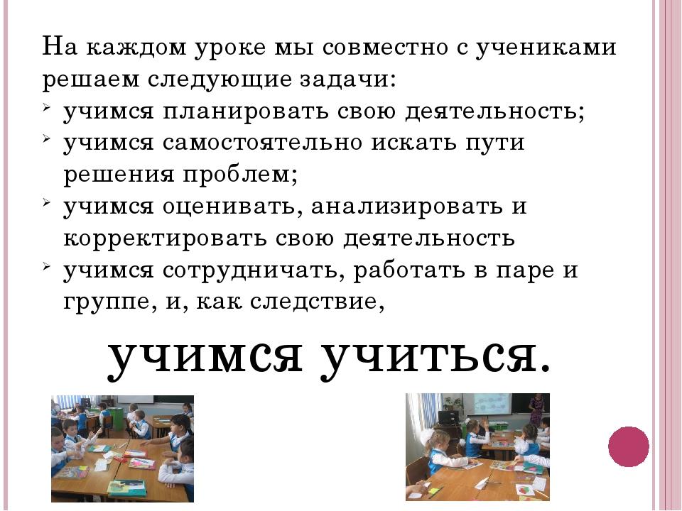 На каждом уроке мы совместно с учениками решаем следующие задачи: учимся план...