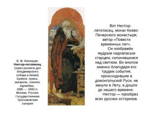 Вот Нестор-летописец, монах Киево-Печерского монастыря, автор «Повести времен