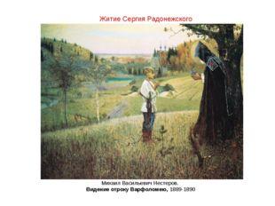 Житие Сергия Радонежского Михаил Васильевич Нестеров. Видение отроку Варфолом