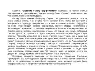 Картина «Видение отроку Варфоломею» написана на сюжет, взятый Нестеровым из д