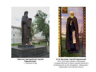 В. М. Васнецов. Сергий Радонежский 1882, Икона для церкви в Абрамцеве Государ