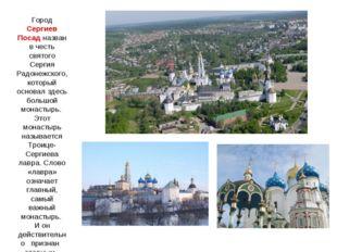 Город Сергиев Посад назван в честь святого Сергия Радонежского, который основ