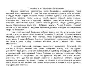 О картине В. М. Васнецова «Богатыри» Широко, раздольно простерлось поле. Беск
